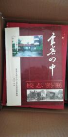 四川省宜宾市第四中学校校志(1915-1996)