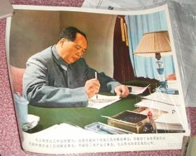近全品文革宣传画毛泽东像毛主席像毛主席写字画像,大约50x38厘米,如此品相难得