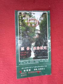 百丈飞瀑风景旅游区(浙江绍兴嵊州)   门票()面值55元
