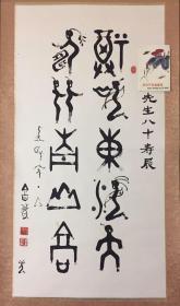 保真!著名书籍装帧艺术家 原人民文学出版美编室主任,编审  李吉庆 书法作品一幅(尺寸:95X49厘米)