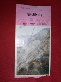 会稽山索道(浙江绍兴)   门票()面值元