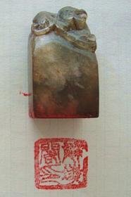 寿山石兽钮老印章