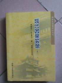 现代因果实录(第一二三册)