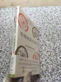 哈佛极简中国史:从文明起源到20世纪 未拆封
