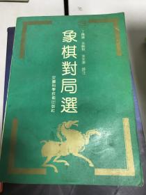正版现货!一九八七年中国象棋对局选3