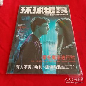 环球银幕 【2009年第8期】后面带4张明星片和海报