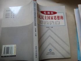 毛泽东人民民主国家思想的历史发展