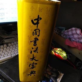 中国书法大字典 大16开精装本巨厚册