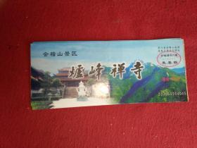 会稽山风景区炉峰禅寺(浙江绍兴)   门票()面值15元
