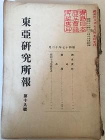 青岛日本商工会议所藏书:东亚研究所报(第19号)