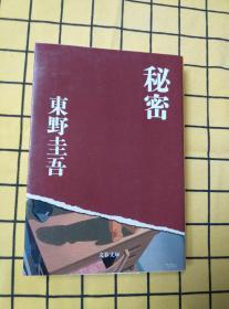 秘密(日文原版)