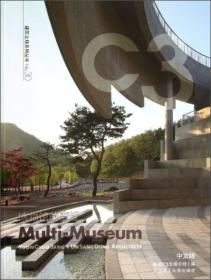 C3建筑立场系列丛书30:博物馆的变迁