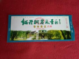 绍兴柯岩风景区 香林景区(浙江绍兴)   门票()面值18元