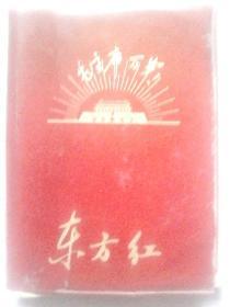 印林彪题词的书:毛主席丶林副主席关于党内两条路线斗争的重大指示丶摘录中囯的赫鲁晓夫和党内另一个最大的走资派的黒话
