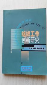 组织工作创新研究  齐玉 胡林辉 苗庆旺 著 中共中央党校出版社 9787503524851