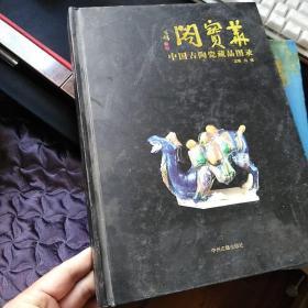 华宝阁:中国古陶瓷藏品图录 大16开精装本