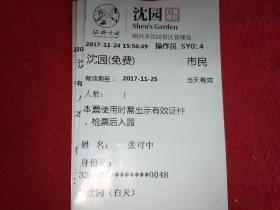 沈园景区(浙江绍兴)电子门票   门票()面值10元