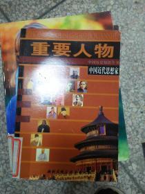(现货)中国古代史学家 9787530416440