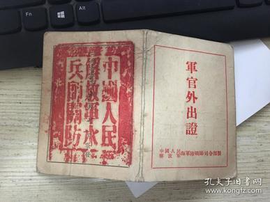 1955年 中人民解放军水兵 军官外出证