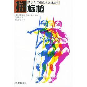 掷标枪--青少年田径技术训练丛书