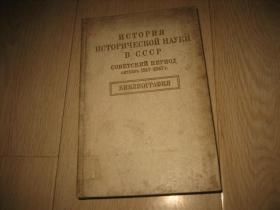 苏联历史--科学史1917--1967(俄文原版)