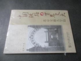 中国铁路与百年交大---北京交通大学篇 未开封