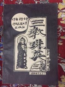 虚静斋艺丛之二:三教珠英