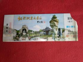 绍兴柯岩风景区通票(浙江绍兴)   门票()面值20元