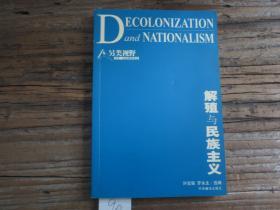 《解殖与民族主义》