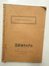 鱼病调查参考资料和鱼病学实验指导(两本合订一册)江西大学生物系用书(85年油印本)