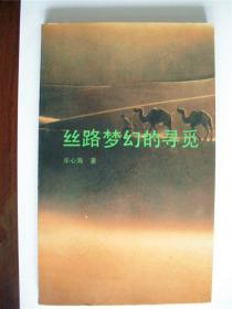 E0612杨兆祥上款,诗人牟心海钤印签赠本《丝路梦幻的寻觅》春风文艺出版社初版初印3000册(软精装)787X1092