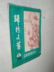 归德文艺1983年第1期【有水迹】
