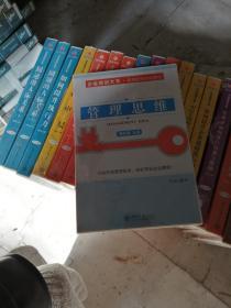 现代光华企业培训大系 17本合售VCD软件