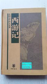 西游记 中国文学四大名著 黄永年、黄寿成 校 中华书局 9787101046113 大32