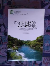 【旧地图】悠游贵阳旅游地图  大4开