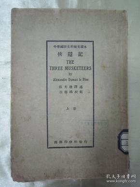 """民国老版精品文学《侠隐记》上册(中学国语文科补充读本),大仲马 著; 吴光健 译,32开平装一册。上海商务印书馆,繁体竖排刊行。前附""""大仲马""""小像插图一幅,品如图。"""