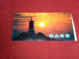 塔山公园(浙江绍兴) 门票()面值2元