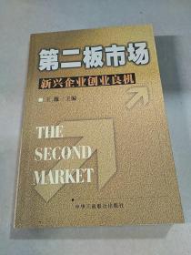 第二板市场:新兴企业创业良机(一版一印)
