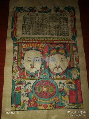 中华民国二十九年五色套印马纸木刻版画灶王爷灶王奶奶