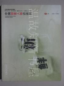 新鲜: 中国创意人物访谈录  (正版现货)