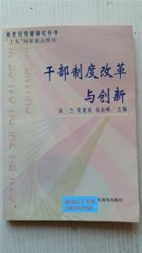 干部制度改革与创新 高兰 张建国 岳东峰 主编 中共中央党校出版社 9787503523335