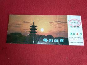 塔山公园(浙江绍兴) 门票()面值 2元