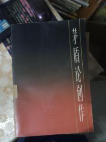 茅盾论创作【1.29日进书】