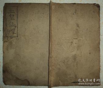 清代木刻、【玉皇仙经】、单行本一册全。