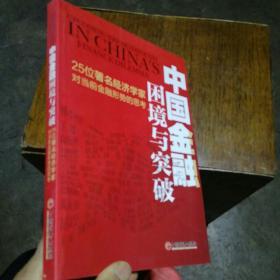 中国金融困境与突破:25位著名经济学家对当前金融形势的思考