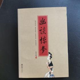 幽谈惊梦:志怪小说集