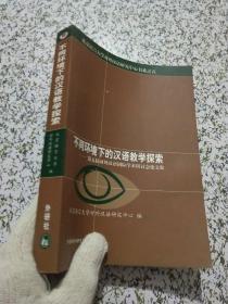不同环境下的汉语教学探索—第五届对外汉语国际学术研讨会论文集