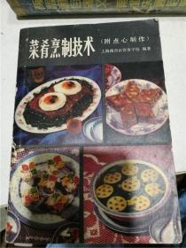 菜肴烹制技术