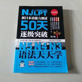新日本语能力测试50天逐级突破N5N4N3 语法天天学(第2版 由浅入深阶梯归纳语法句型)