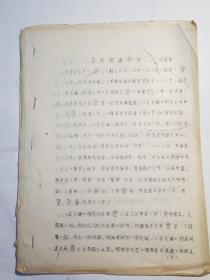 古匋窑褚字考(油印本)